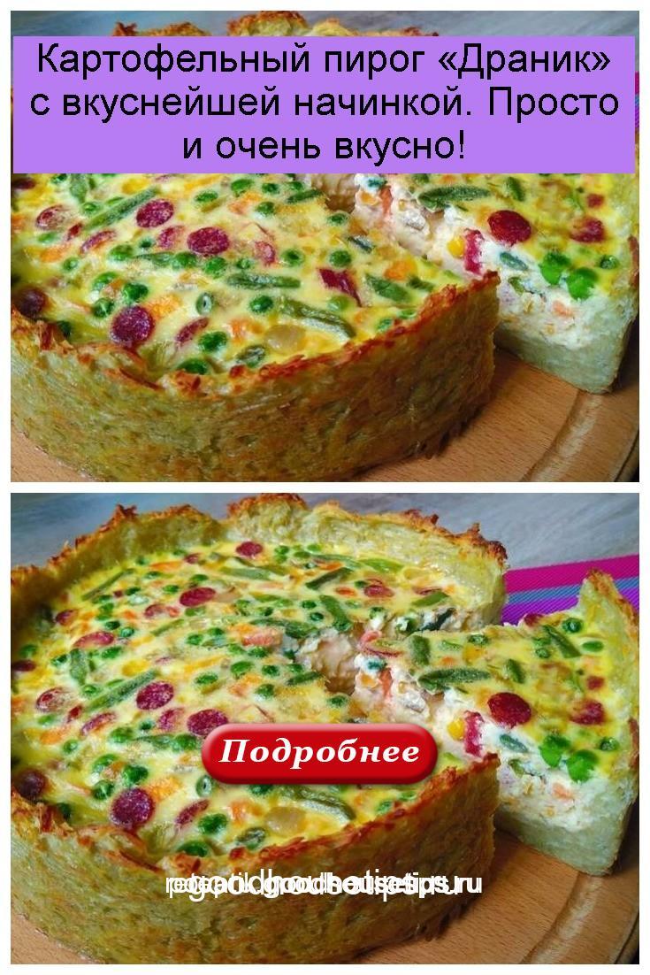 Картофельный пирог «Драник» с вкуснейшей начинкой. Просто и очень вкусно 4