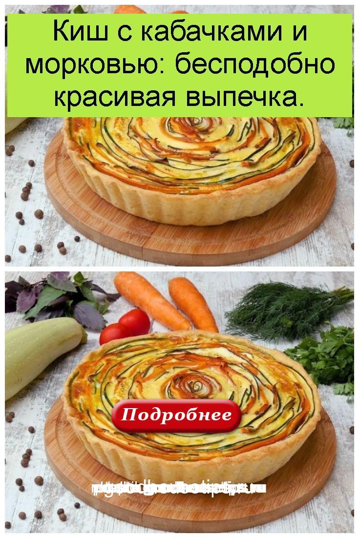 Киш с кабачками и морковью: бесподобно красивая выпечка 4