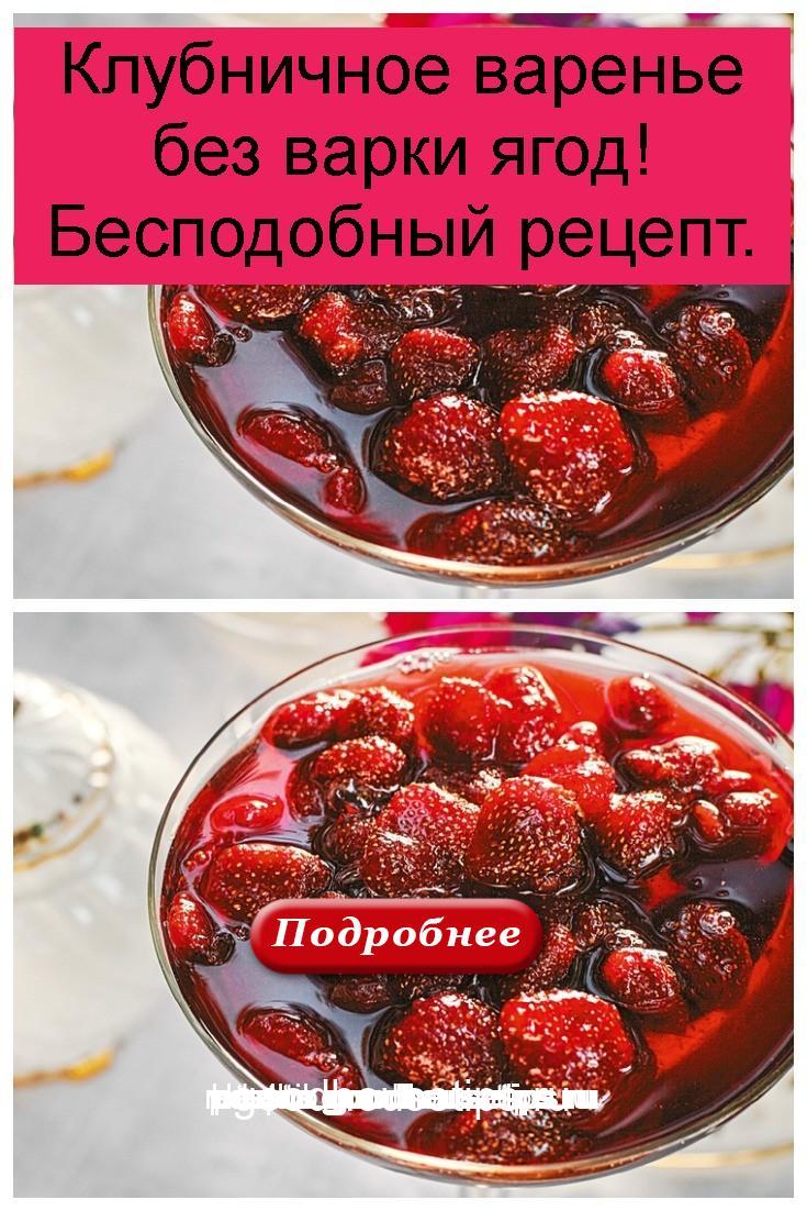 Клубничное варенье без варки ягод! Бесподобный рецепт 4