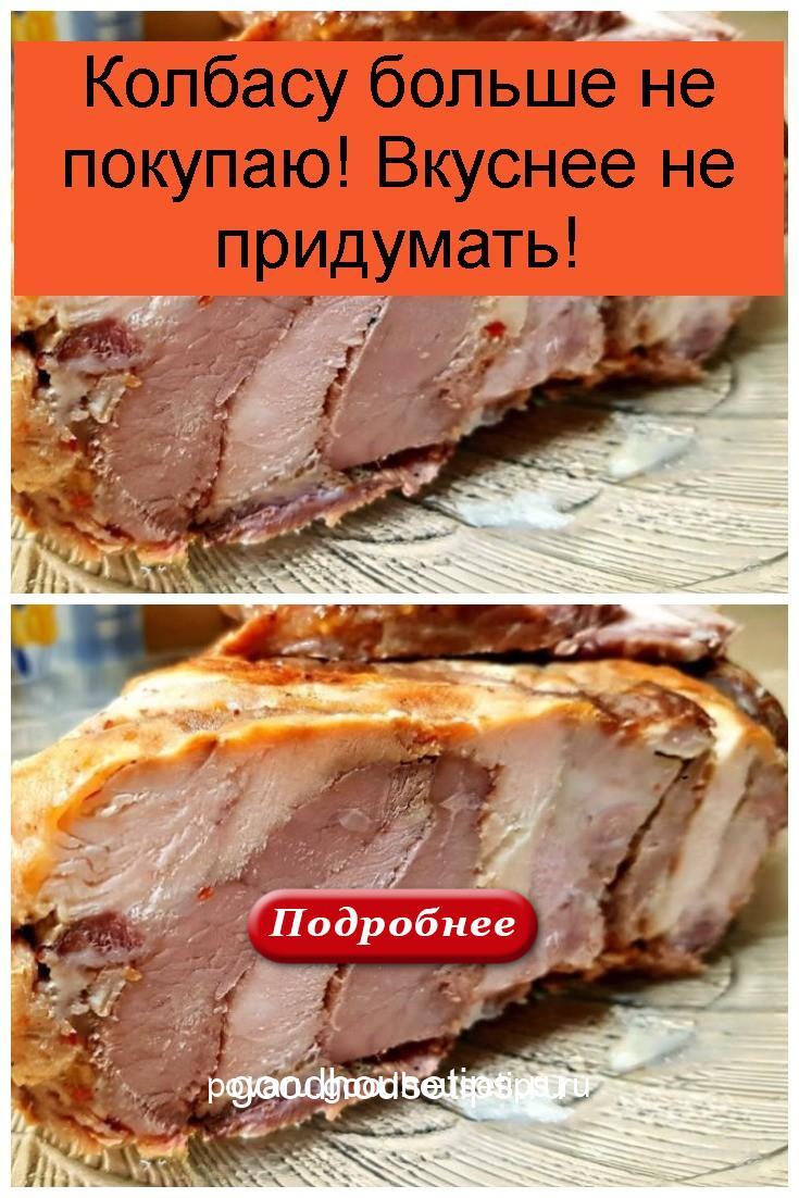 Колбасу больше не покупаю! Вкуснее не придумать 4