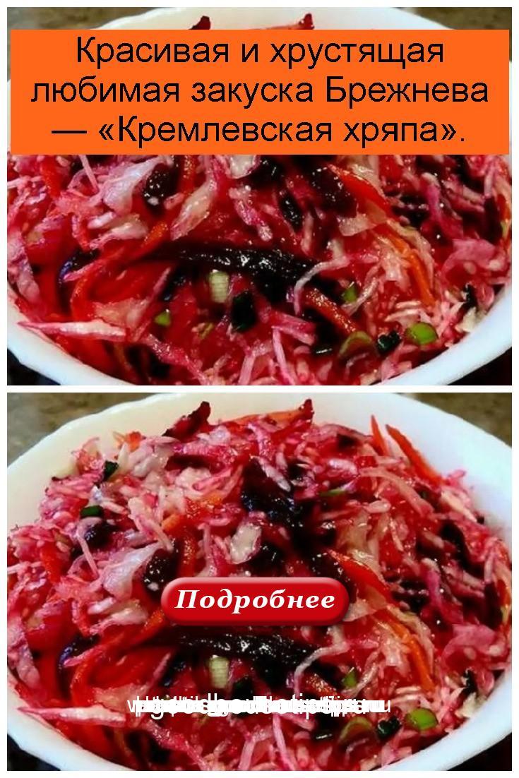 Красивая и хрустящая любимая закуска Брежнева — «Кремлевская хряпа» 4