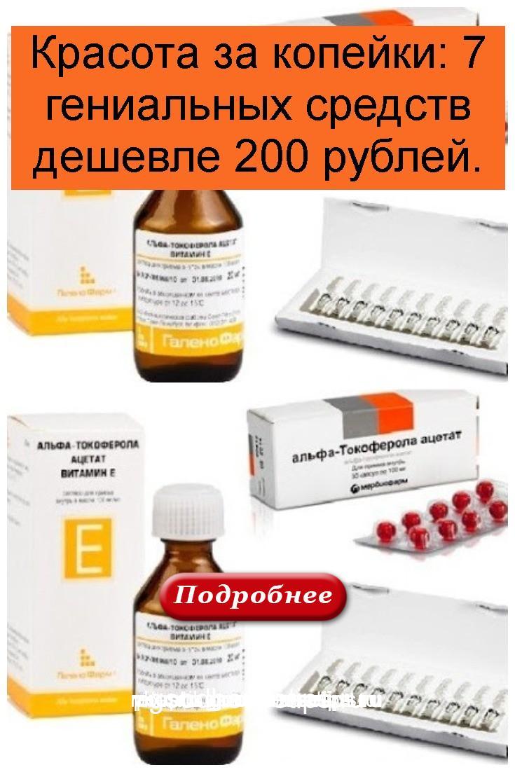 Красота за копейки: 7 гениальных средств дешевле 200 рублей 4