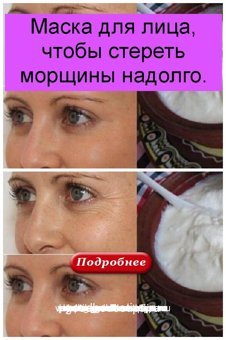 Маска для лица, чтобы стереть морщины надолго 4