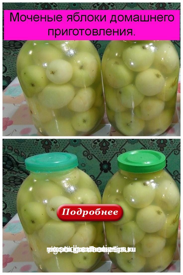 Моченые яблоки домашнего приготовления 4