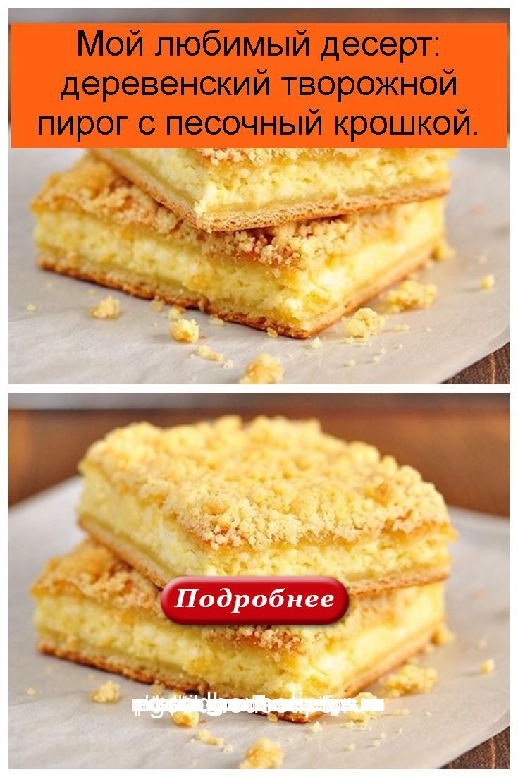 Мой любимый десерт: деревенский творожной пирог с песочный крошкой 4