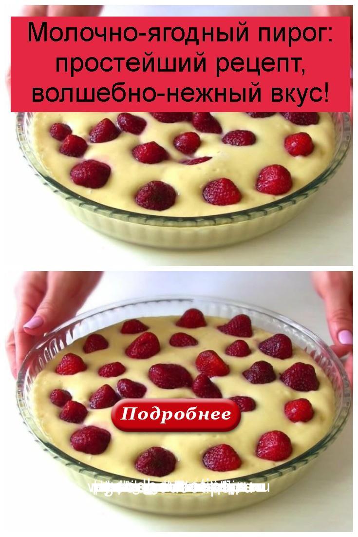 Молочно-ягодный пирог: простейший рецепт, волшебно-нежный вкус 4