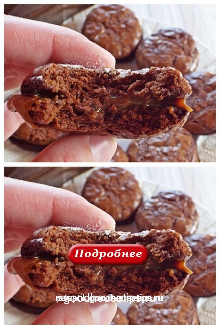 Безумно нежное печенье «Брауни» с начинкой