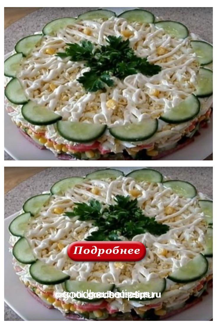 Слоеный салат «Новинка» — готовится очень просто