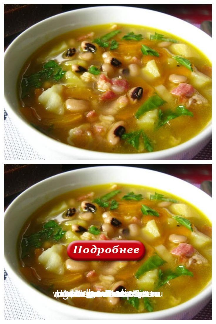 Фасолевый суп с копченой грудинкой