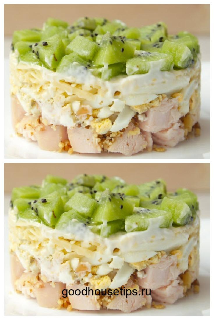 Вкусный салат на праздничный стол!