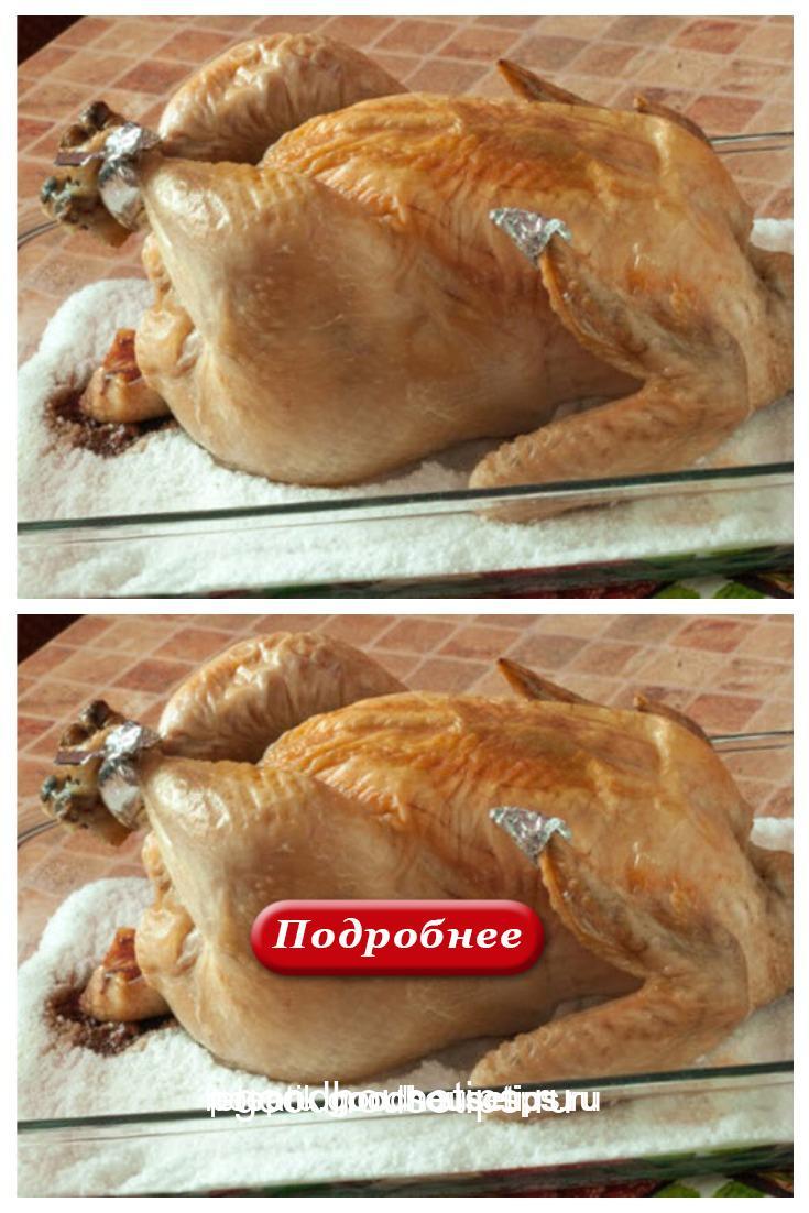 Запеченная курица на соли