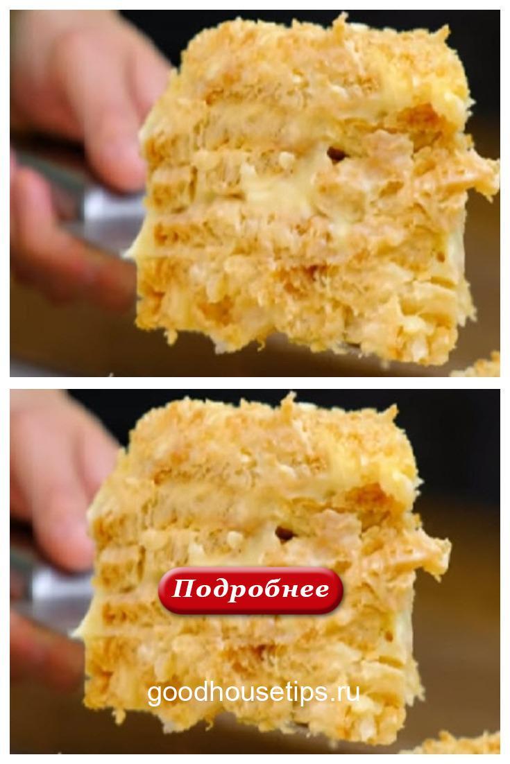 Торт Наполеон без выпечки за 20 минут