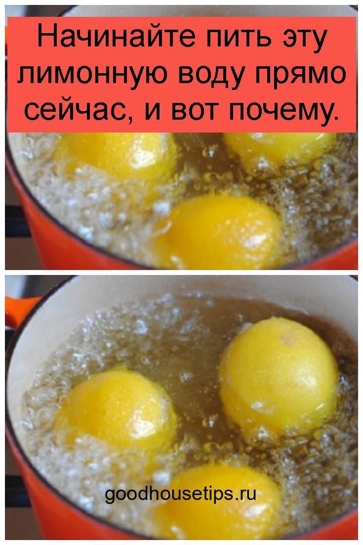 Начинайте пить эту лимонную воду прямо сейчас, и вот почему 4