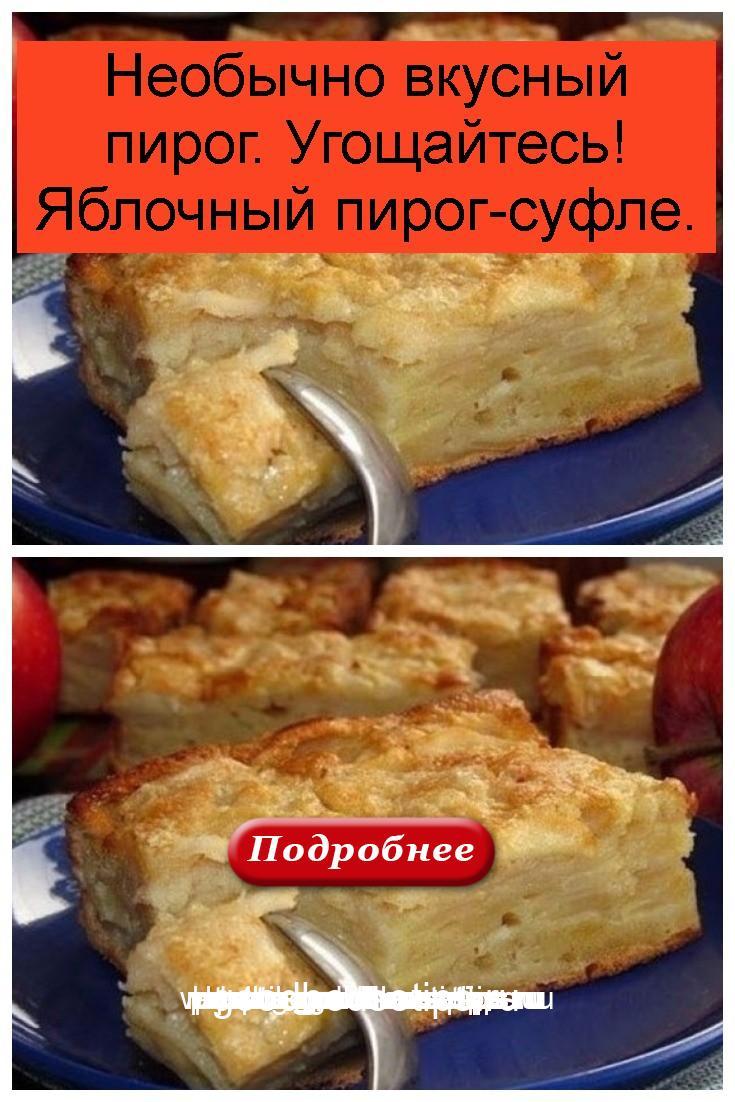 Необычно вкусный пирог. Угощайтесь! Яблочный пирог-суфле 4