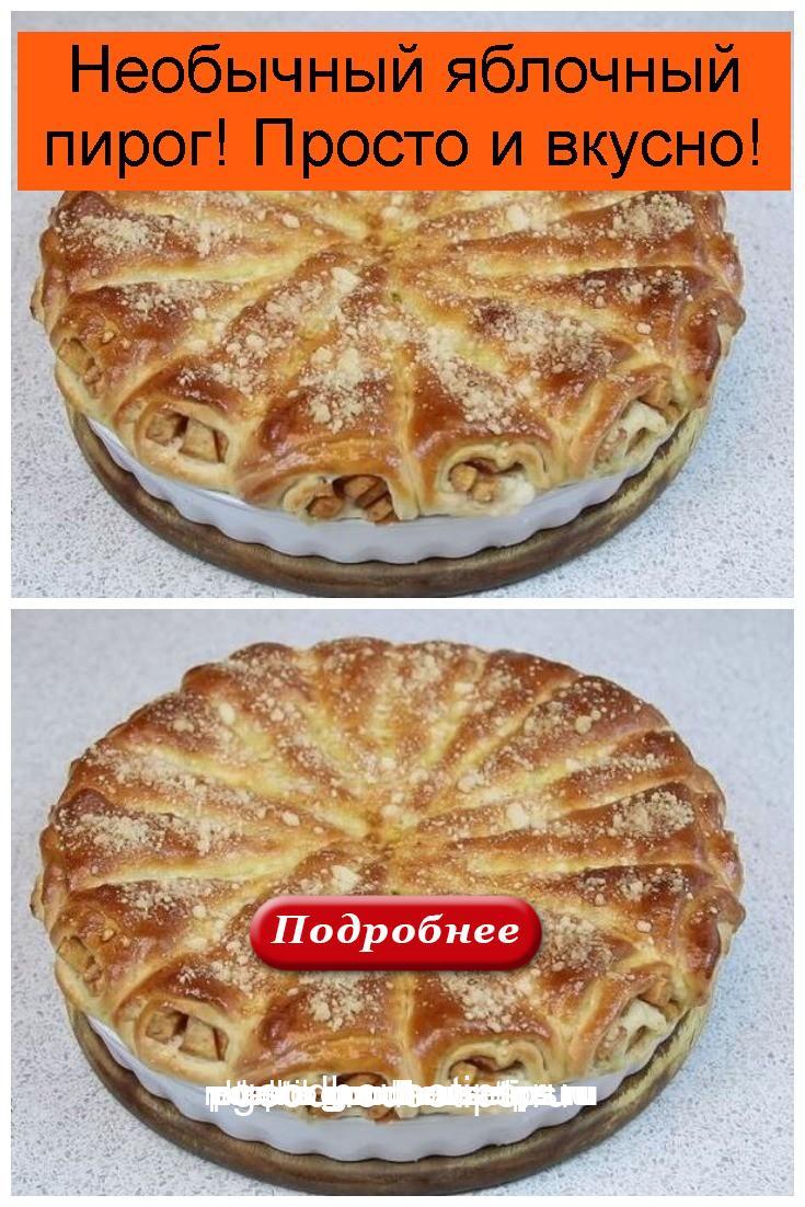Необычный яблочный пирог! Просто и вкусно 4