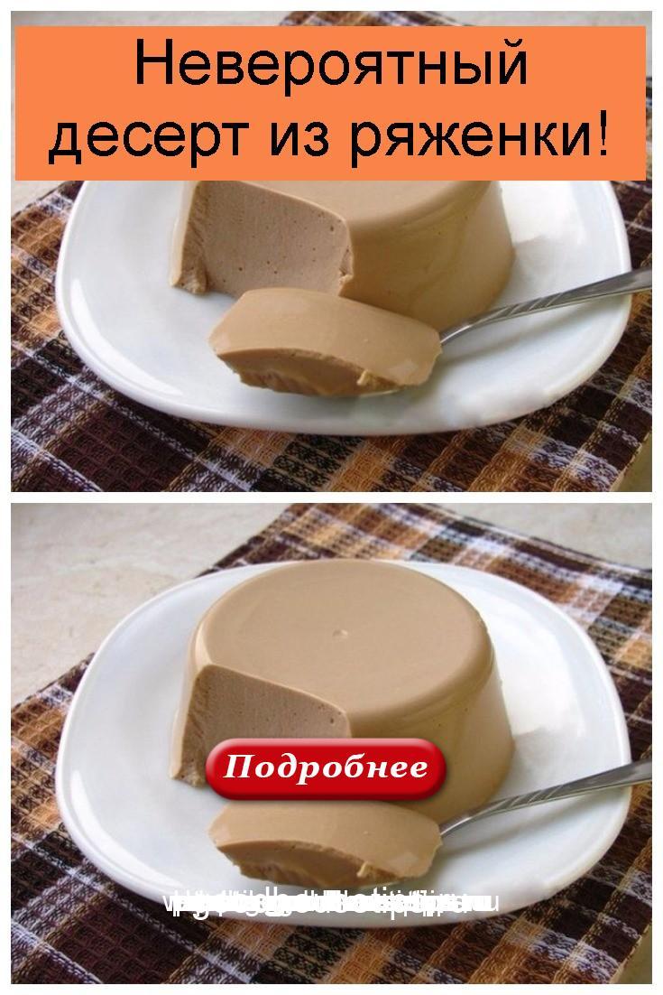 Невероятный десерт из ряженки 4