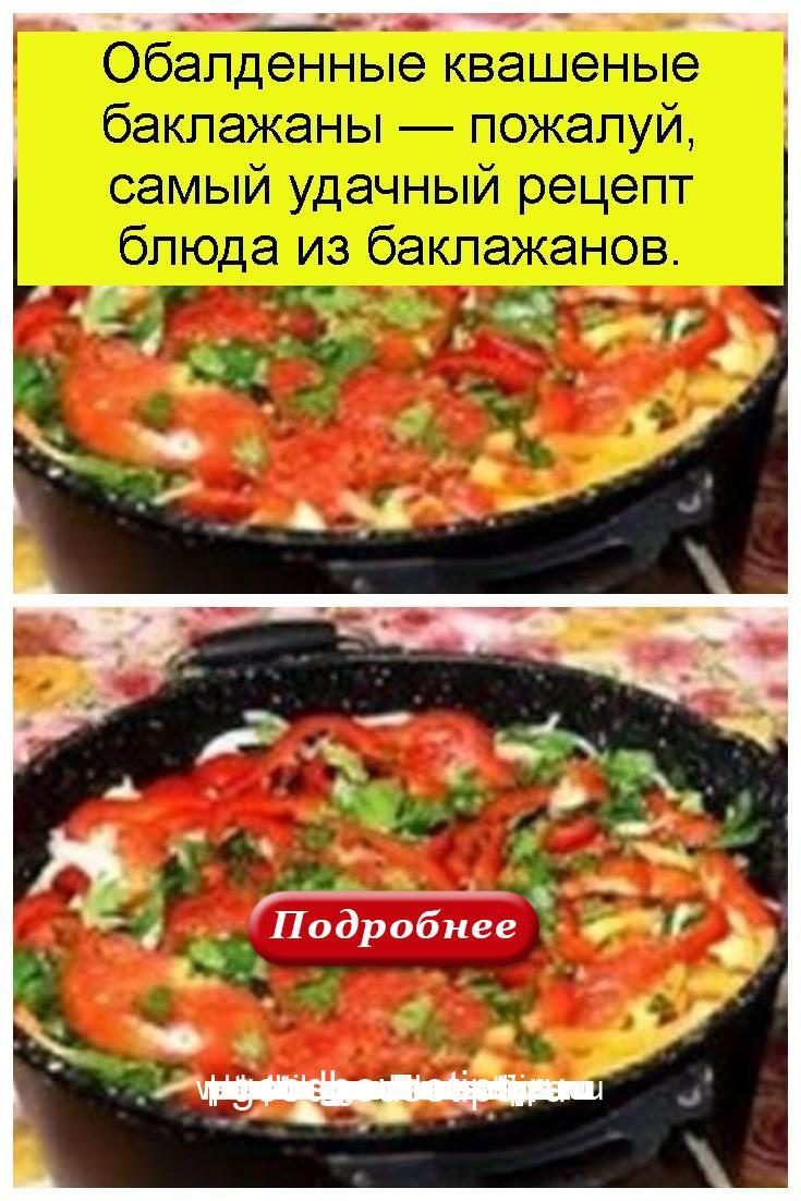 Обалденные квашеные баклажаны — пожалуй, самый удачный рецепт блюда из баклажанов 4