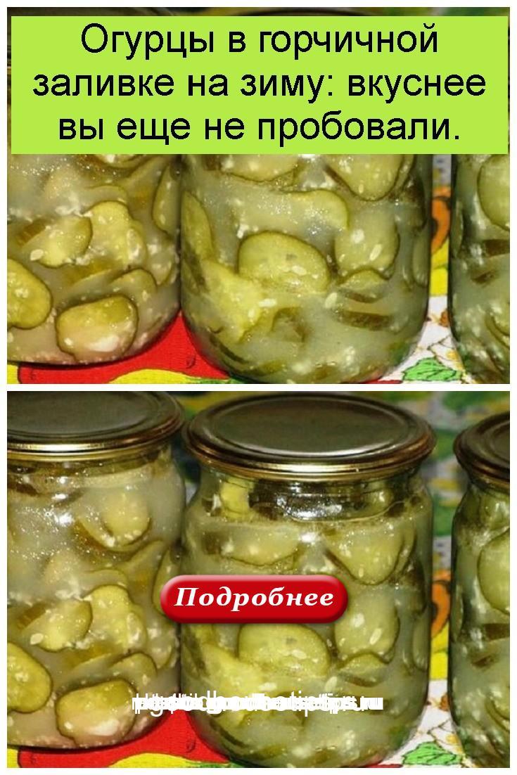 Огурцы в горчичной заливке на зиму: вкуснее вы еще не пробовали 4