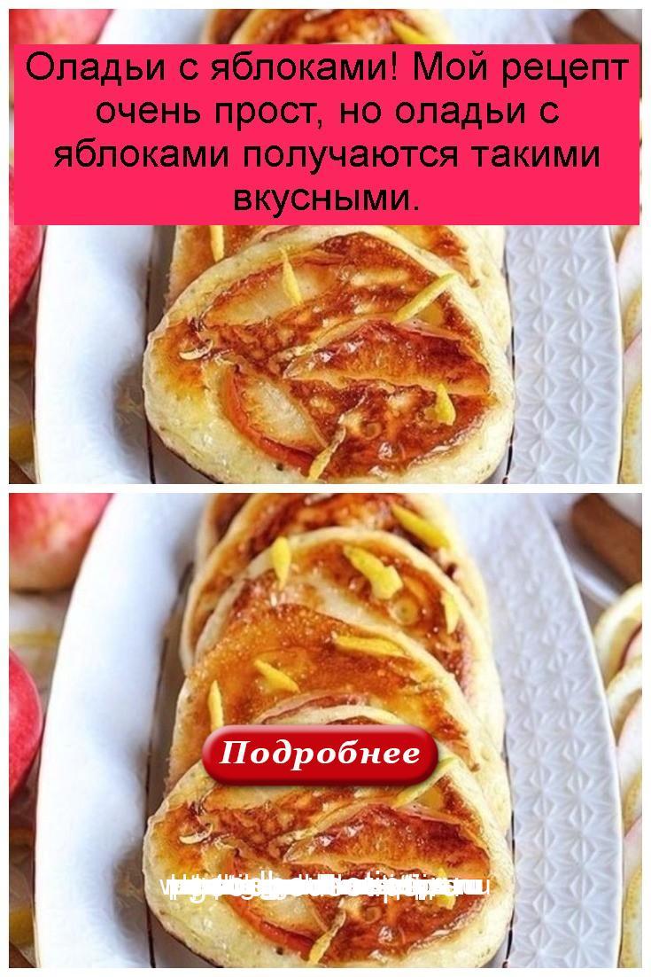 Оладьи с яблоками! Мой рецепт очень прост, но оладьи с яблоками получаются такими вкусными 4