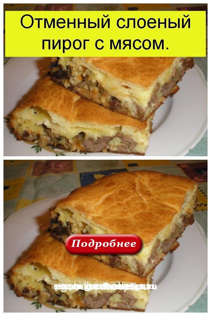 Отменный слоеный пирог с мясом 4