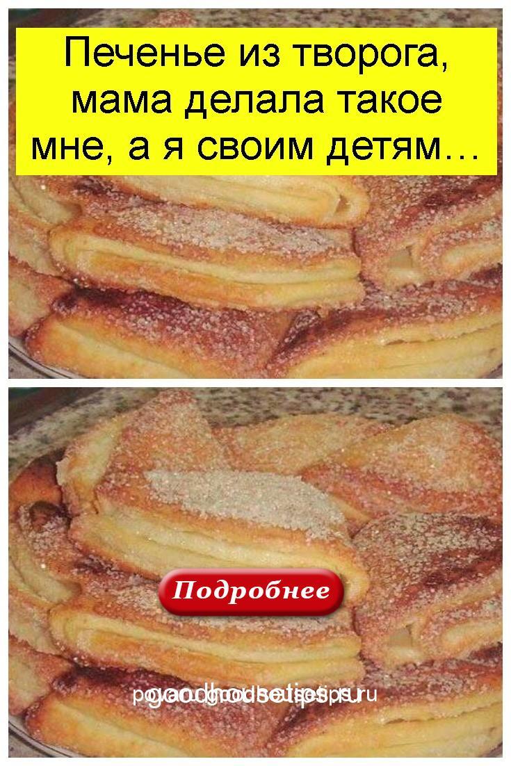 Печенье из творога, мама делала такое мне, а я своим детям 4