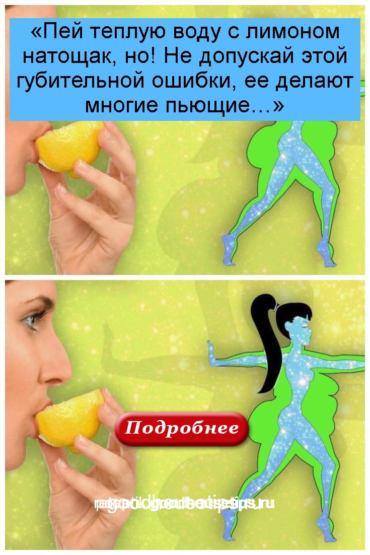 «Пей теплую воду с лимоном натощак, но! Не допускай этой губительной ошибки, ее делают многие пьющие…» 4