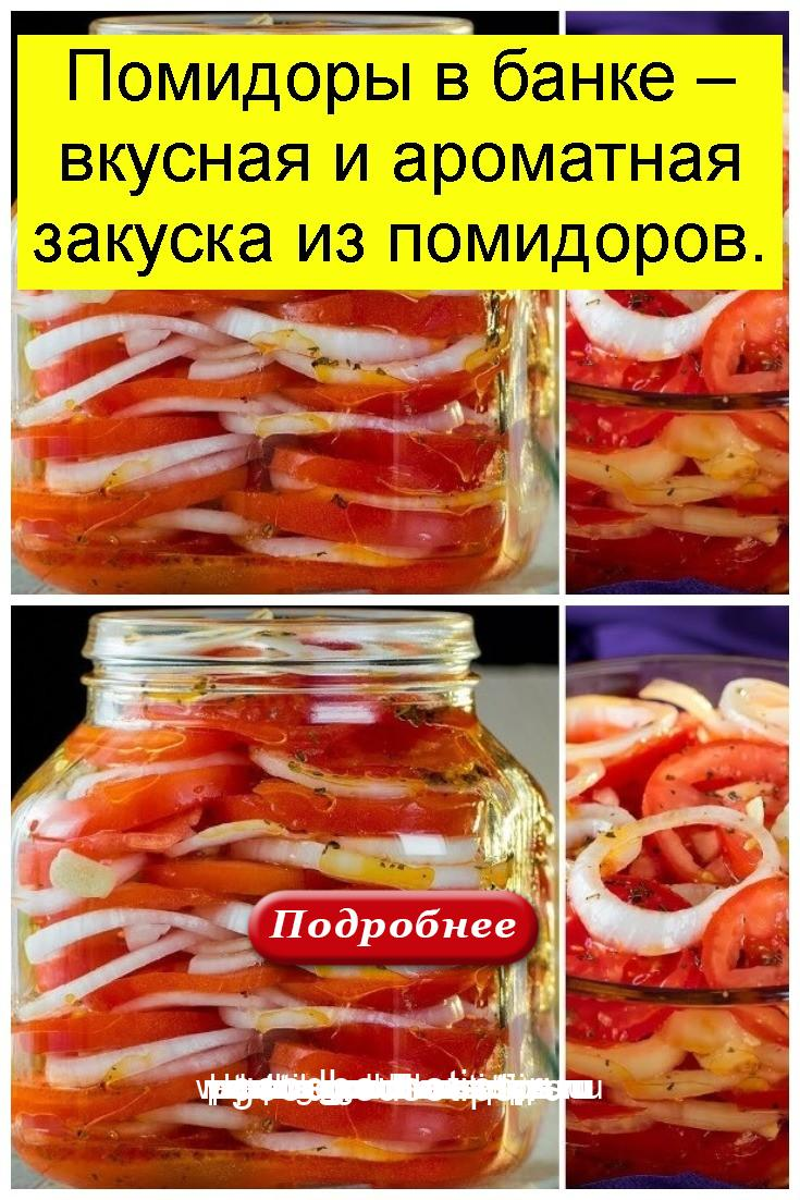 Помидоры в банке – вкусная и ароматная закуска из помидоров 4
