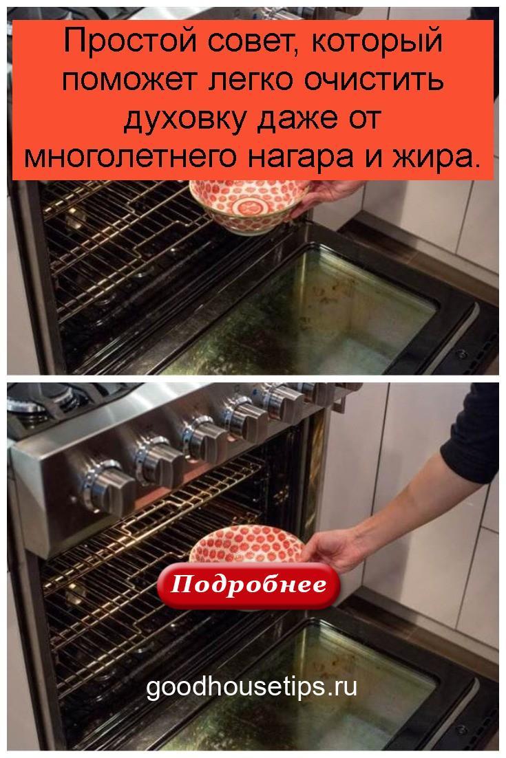 Простой совет, который поможет легко очистить духовку даже от многолетнего нагара и жира 4