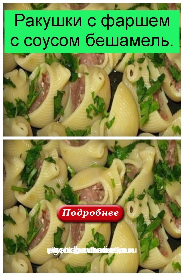 Ракушки с фаршем с соусом бешамель 4