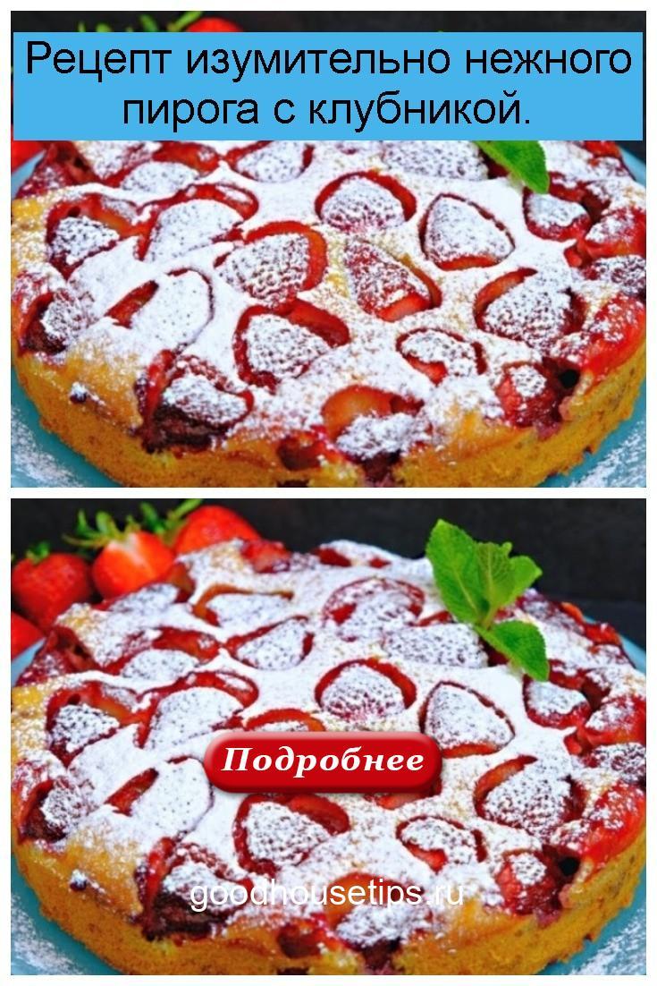 Рецепт изумительно нежного пирога с клубникой 4