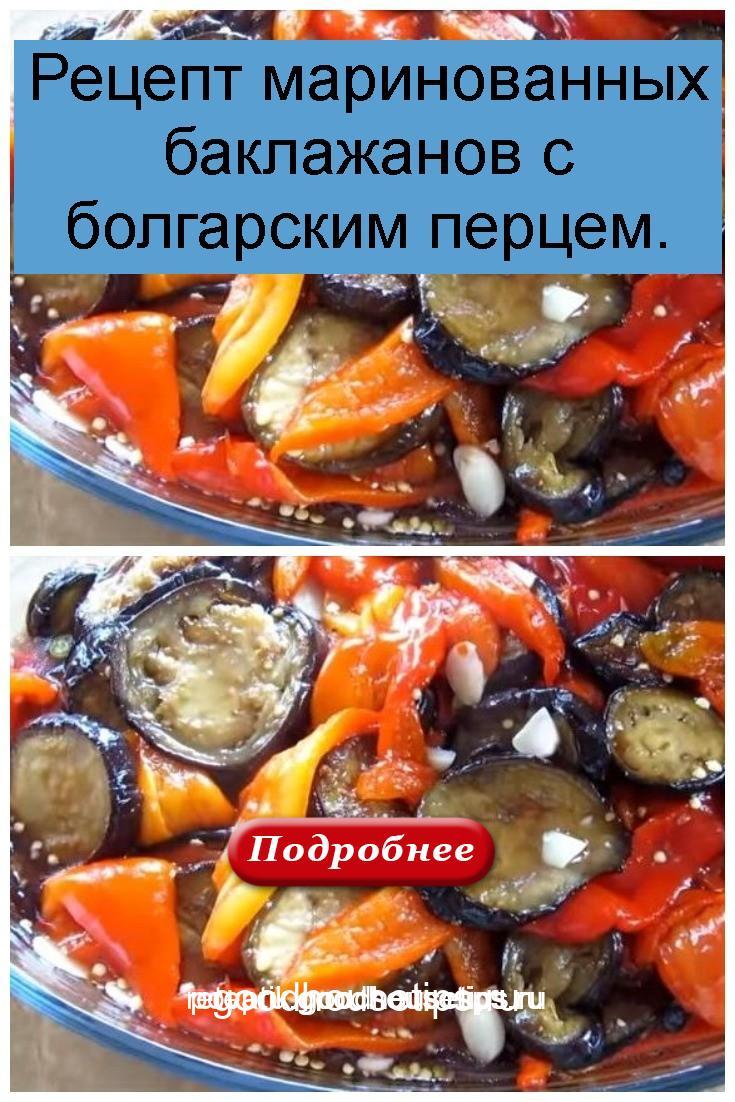 Рецепт маринованных баклажанов с болгарским перцем 4
