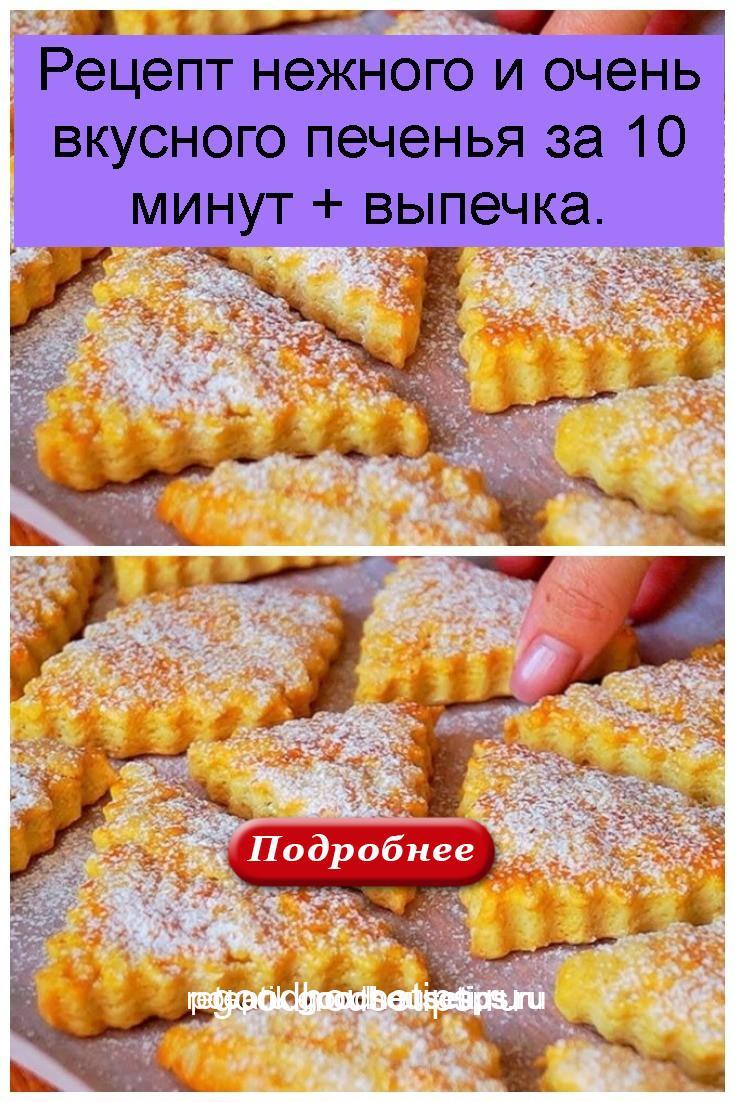 Рецепт нежного и очень вкусного печенья за 10 минут + выпечка 4