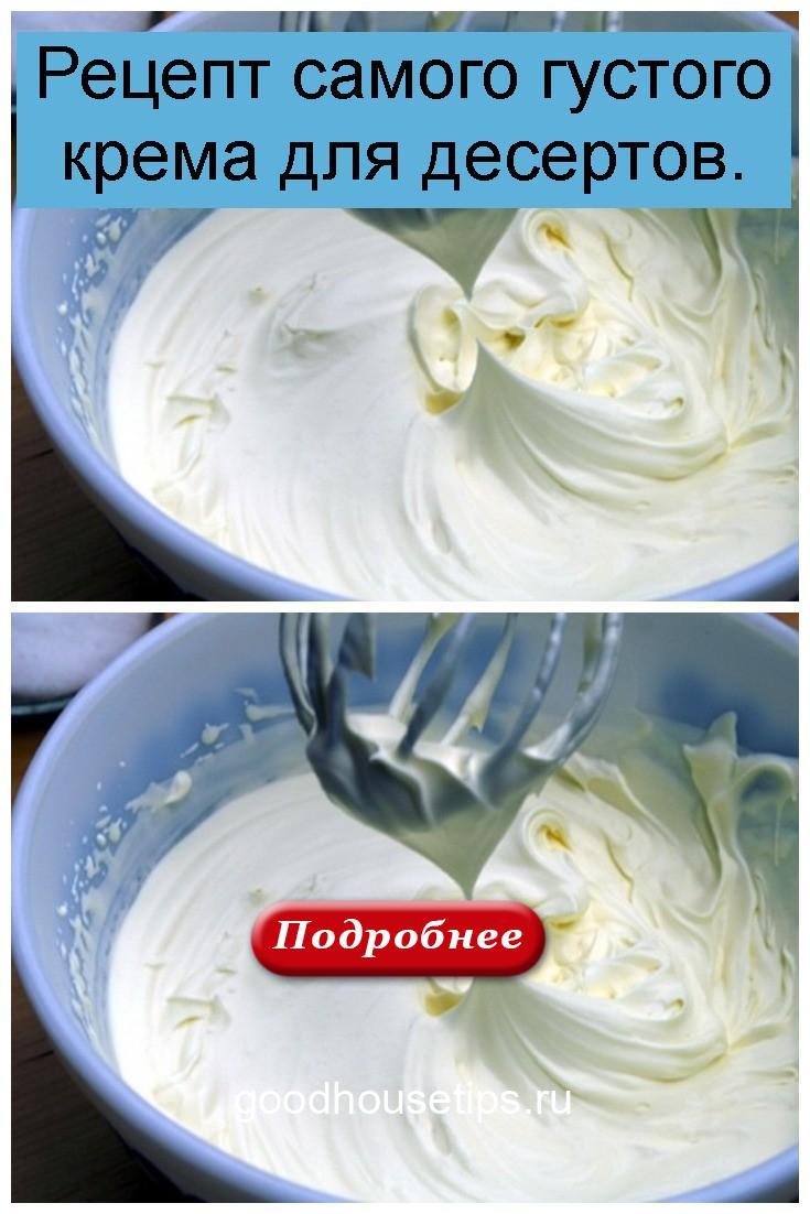 Рецепт самого густого крема для десертов 4