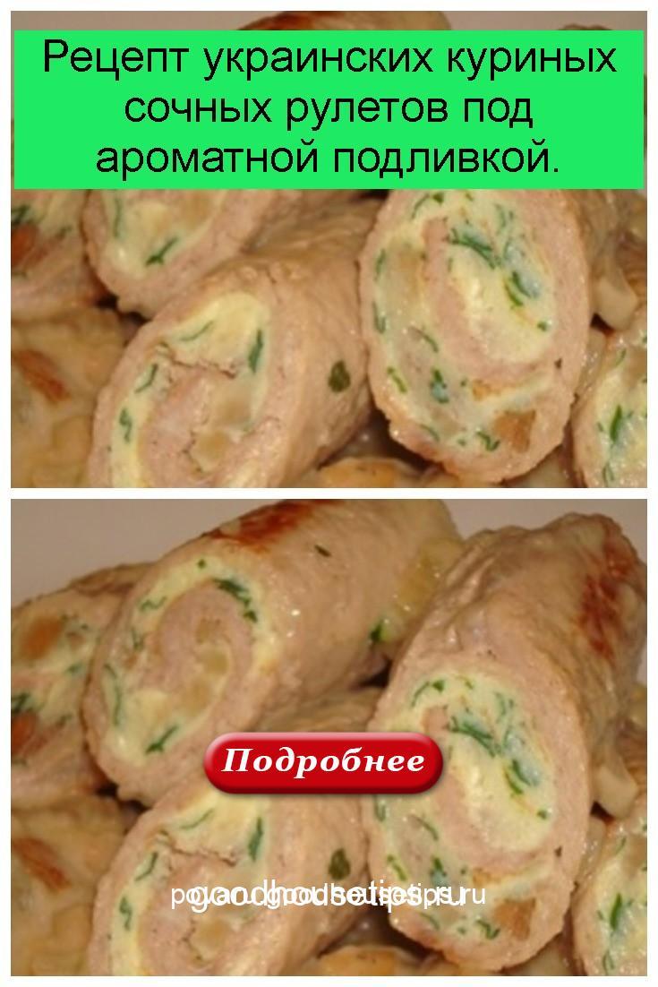 Рецепт украинских куриных сочных рулетов под ароматной подливкой 4