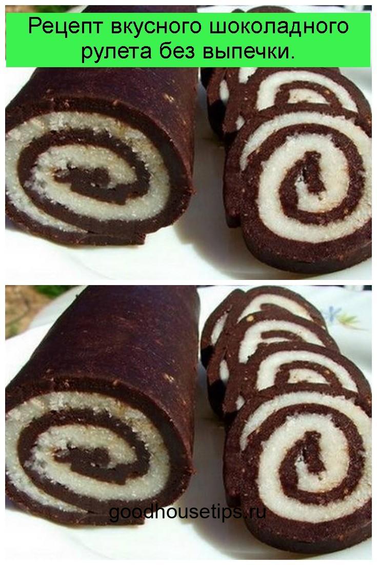 Рецепт вкусного шоколадного рулета без выпечки 4