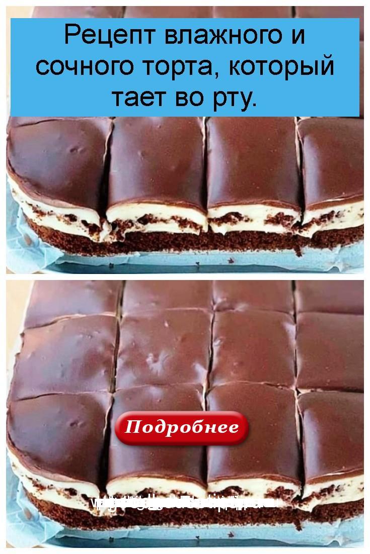 Рецепт влажного и сочного торта, который тает во рту 4