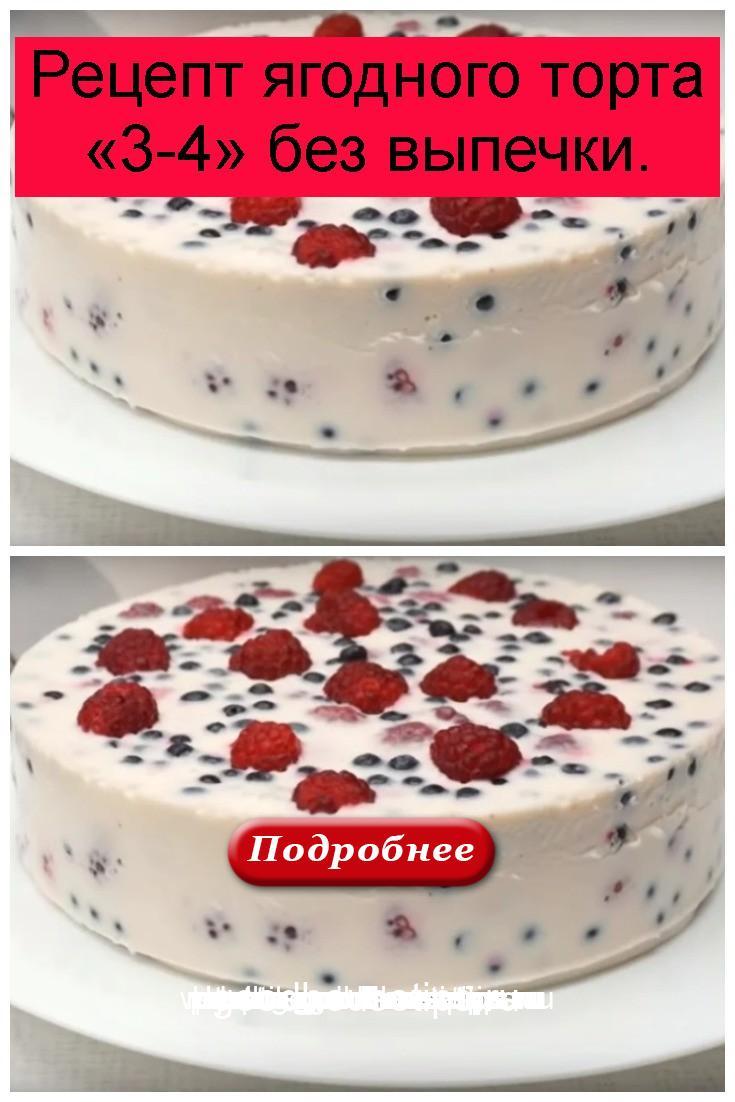 Рецепт ягодного торта «3-4» без выпечки 4