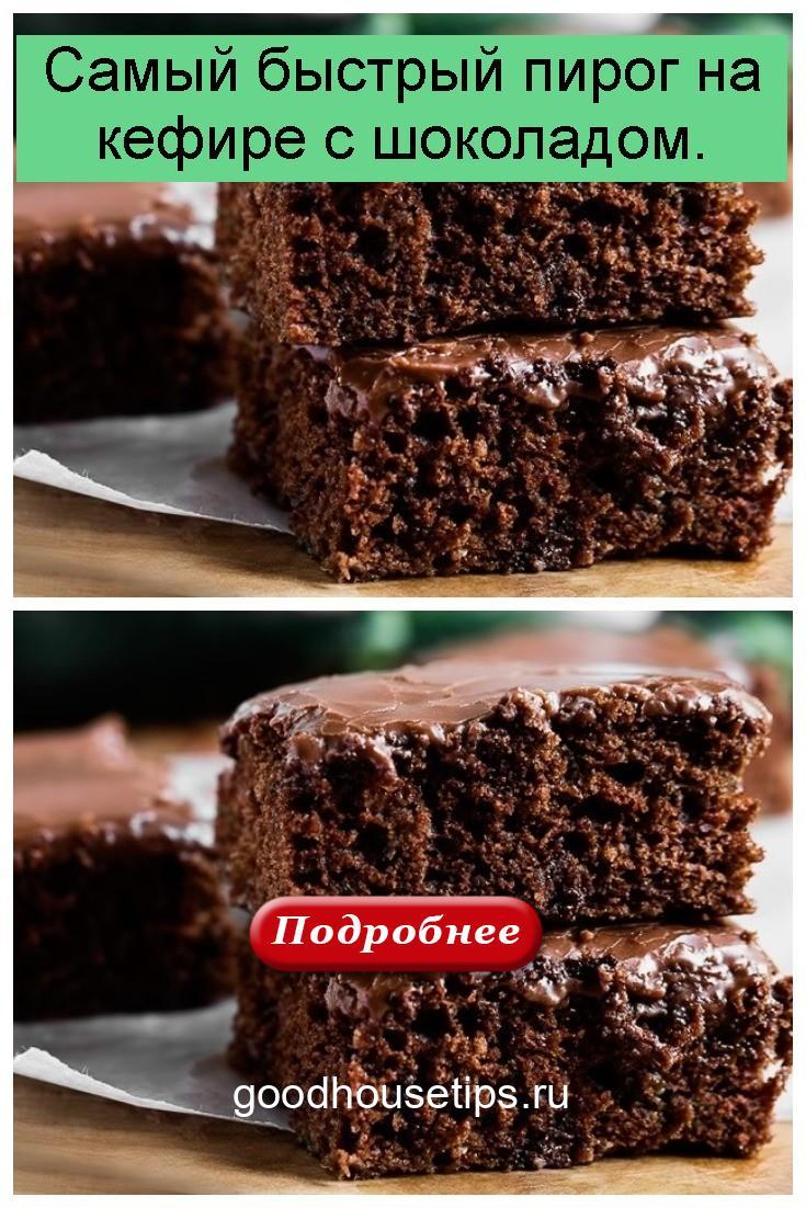 Самый быстрый пирог на кефире с шоколадом 4