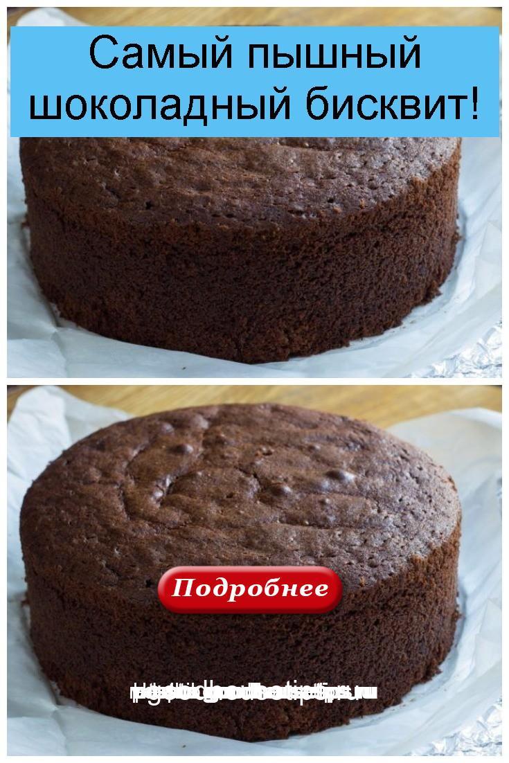 Самый пышный шоколадный бисквит 4