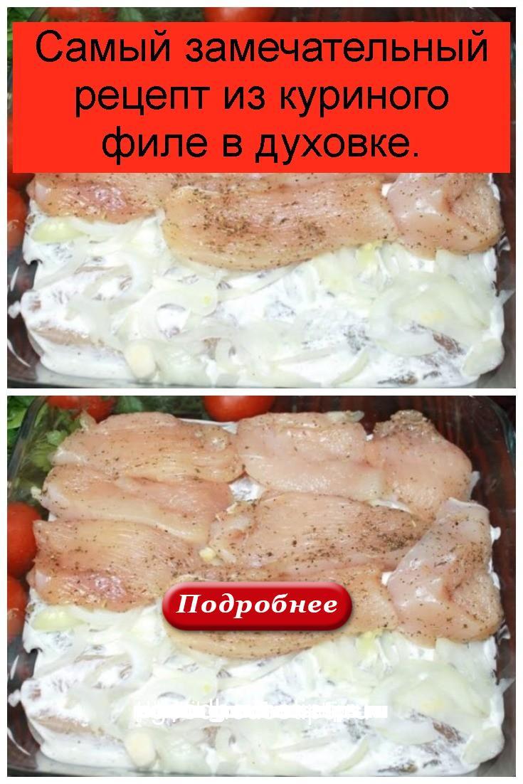 Самый замечательный рецепт из куриного филе в духовке 4