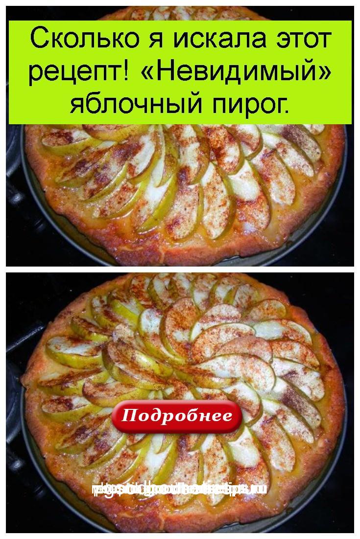 Сколько я искала этот рецепт! «Невидимый» яблочный пирог 4