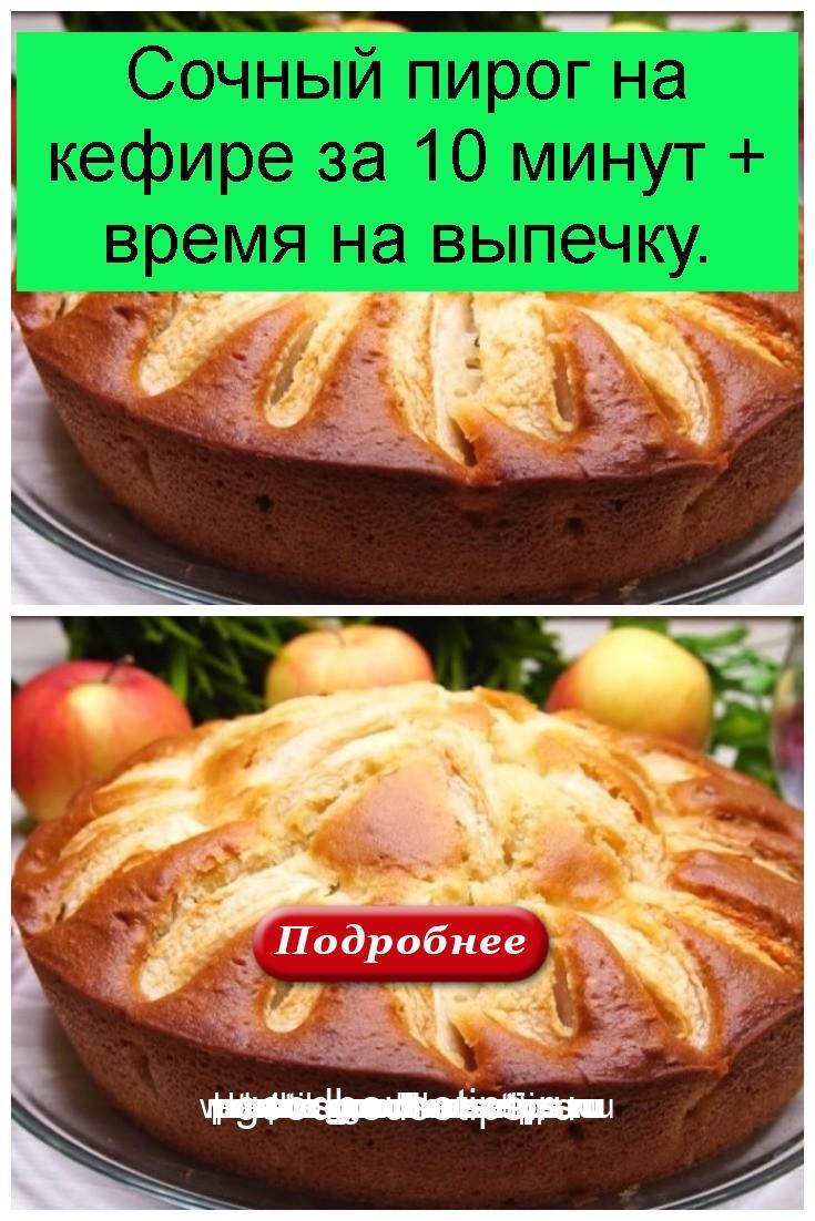 Сочный пирог на кефире за 10 минут + время на выпечку 4