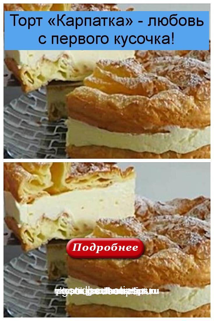 Торт «Карпатка» - любовь с первого кусочка 4