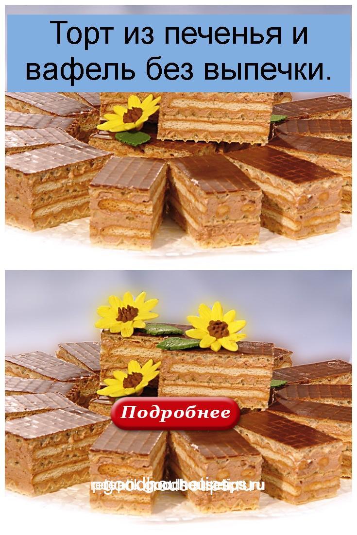 Торт из печенья и вафель без выпечки 4