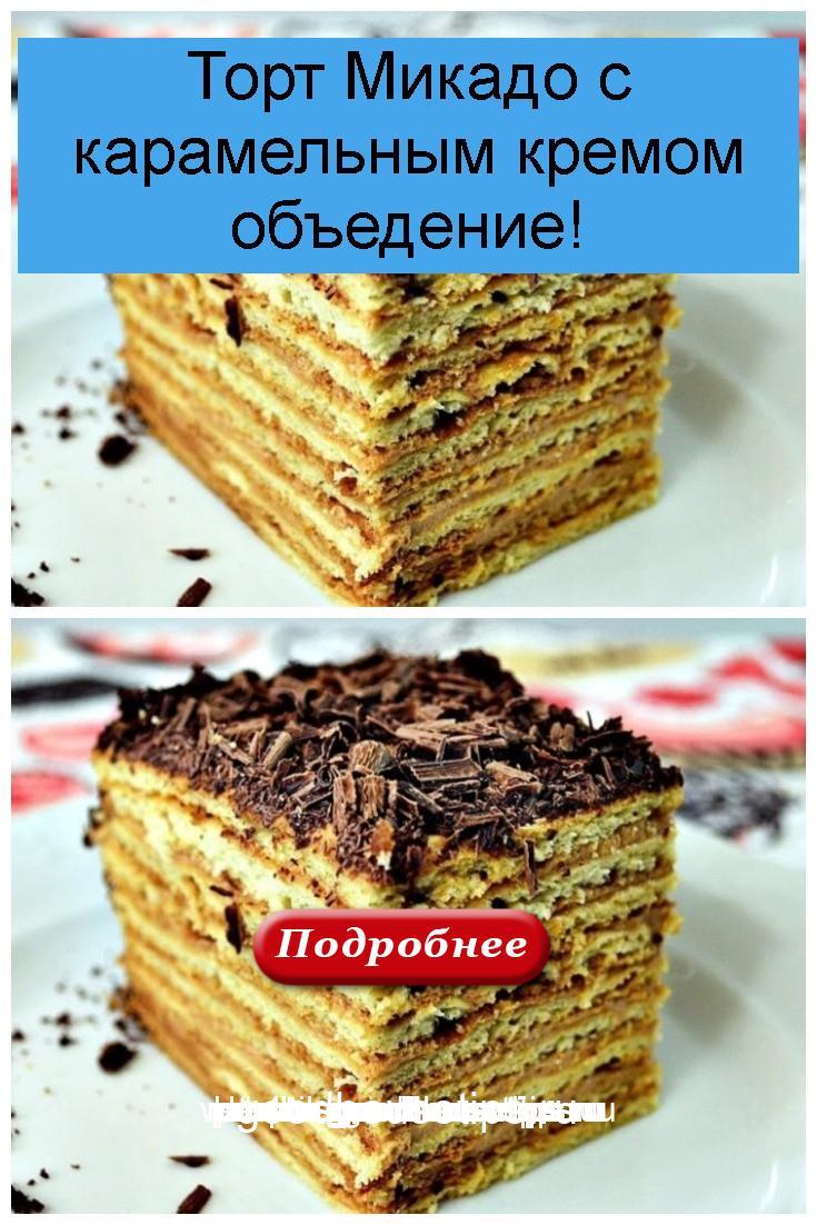 Торт Микадо с карамельным кремом объедение 4