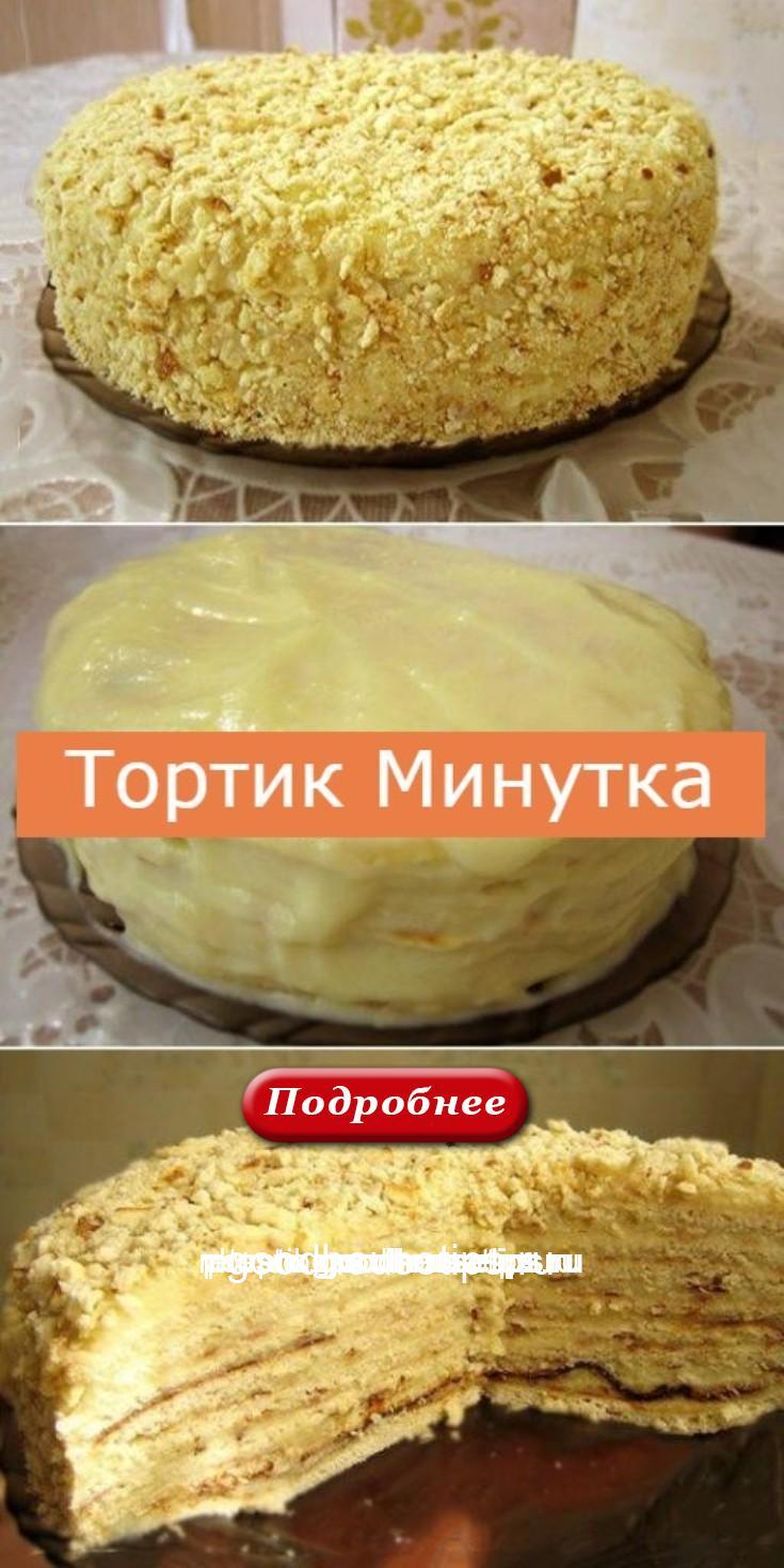 Тортик готовится на сковороде и конечно подкупает своей простотой приготовления. Ну а вкус, удивит любого сладкоежку.