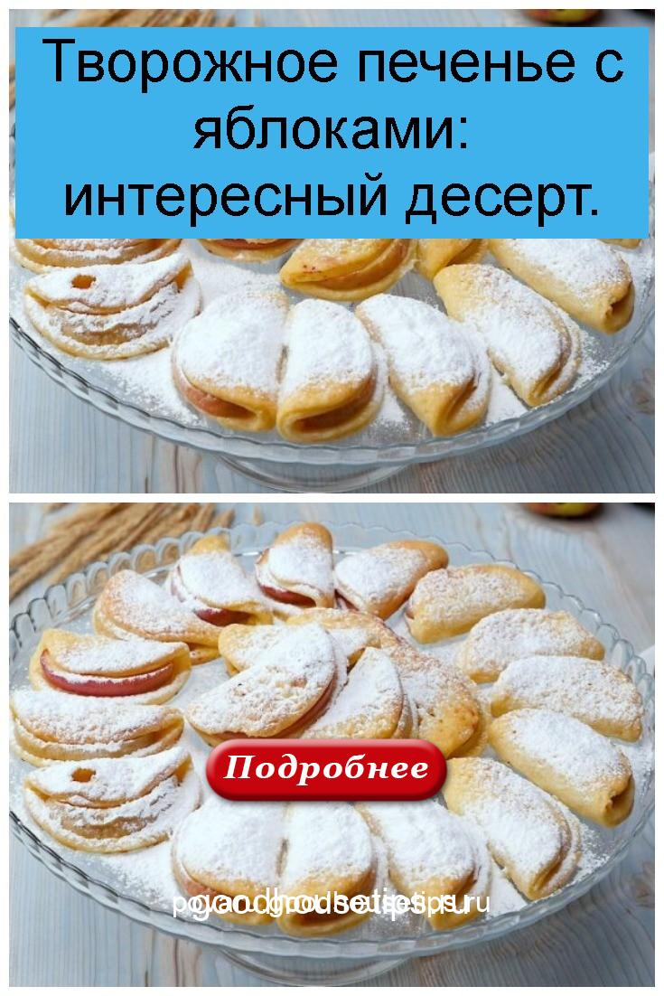 Творожное печенье с яблоками: интересный десерт 4