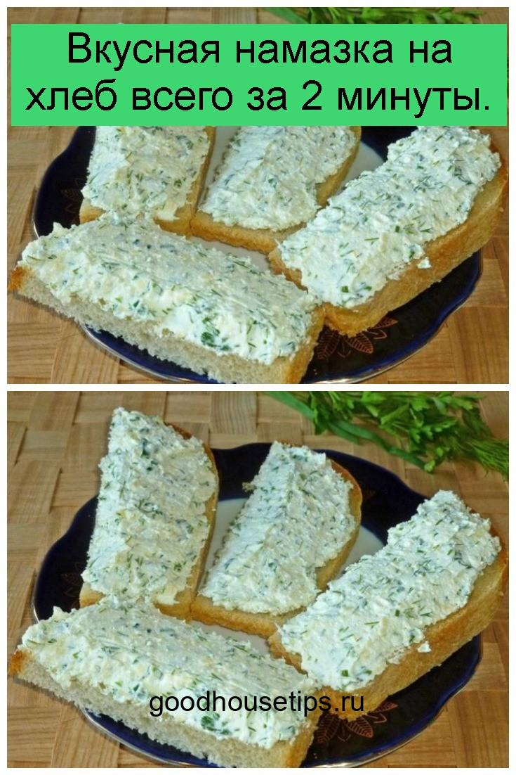 Вкусная намазка на хлеб всего за 2 минуты 4