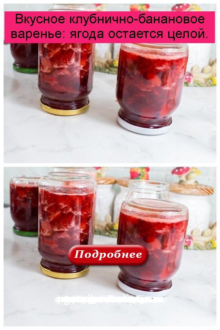 Вкусное клубнично-банановое варенье: ягода остается целой 4