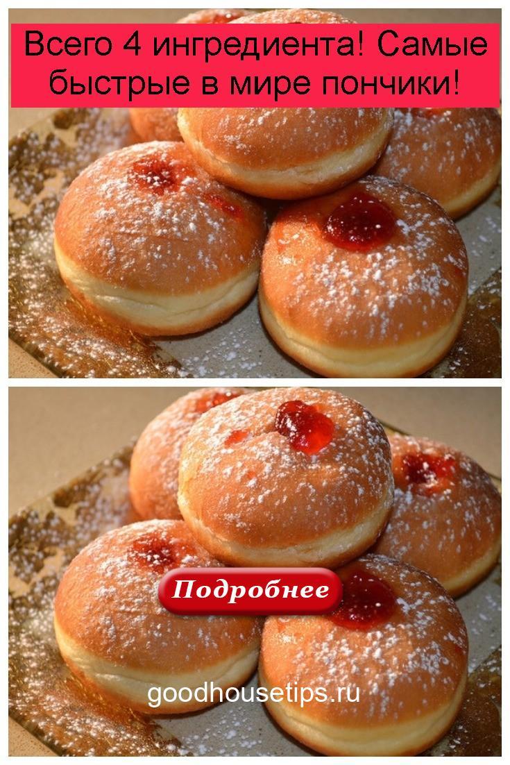 Всего 4 ингредиента! Самые быстрые в мире пончики 4
